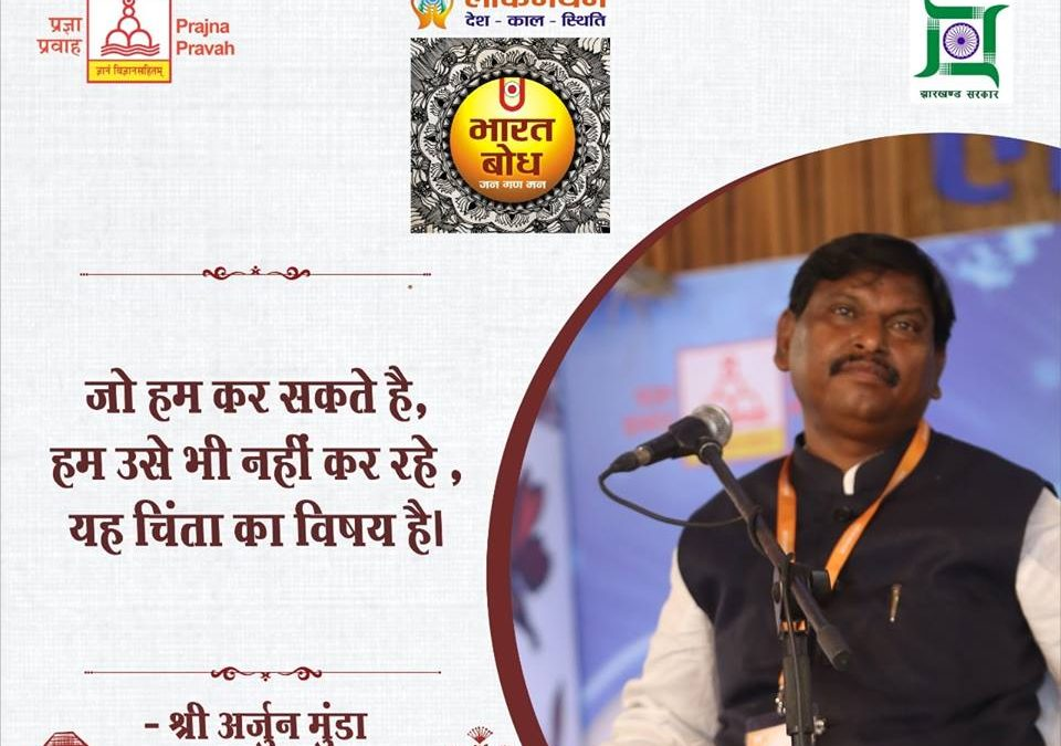 Lok Manthan 2018 Panel Speaker (Click here for video and more quotes)